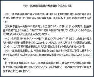 22.10.15小沢決議案