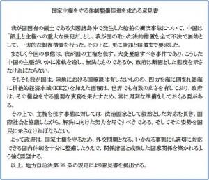 22.10.15尖閣意見書