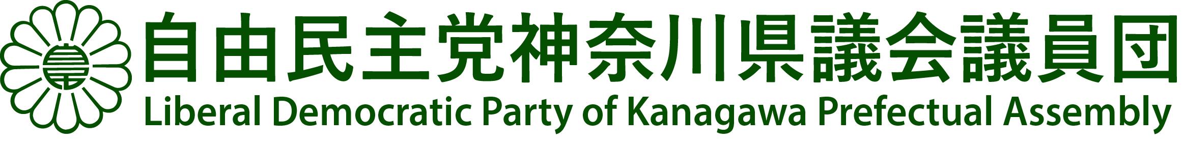 自由民主党神奈川県議会議員団